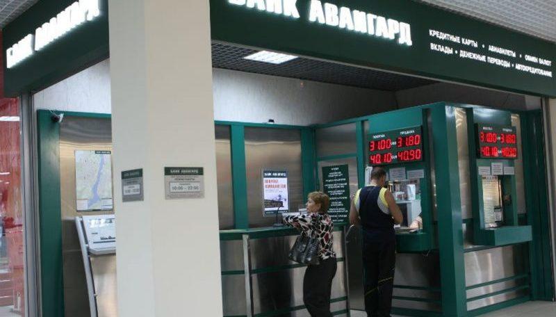 банк Авангард отзывы сотрудников