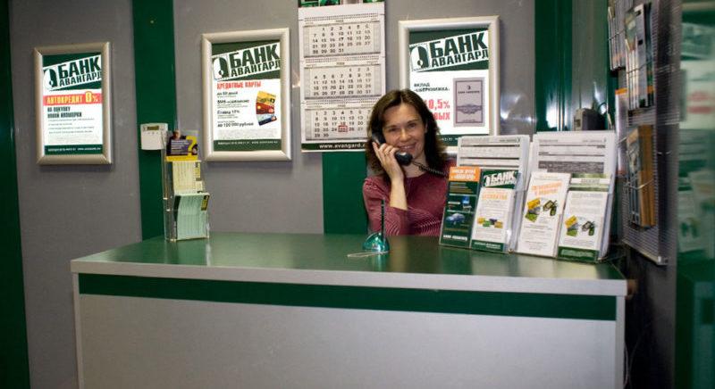 отзывы о банке Авангард