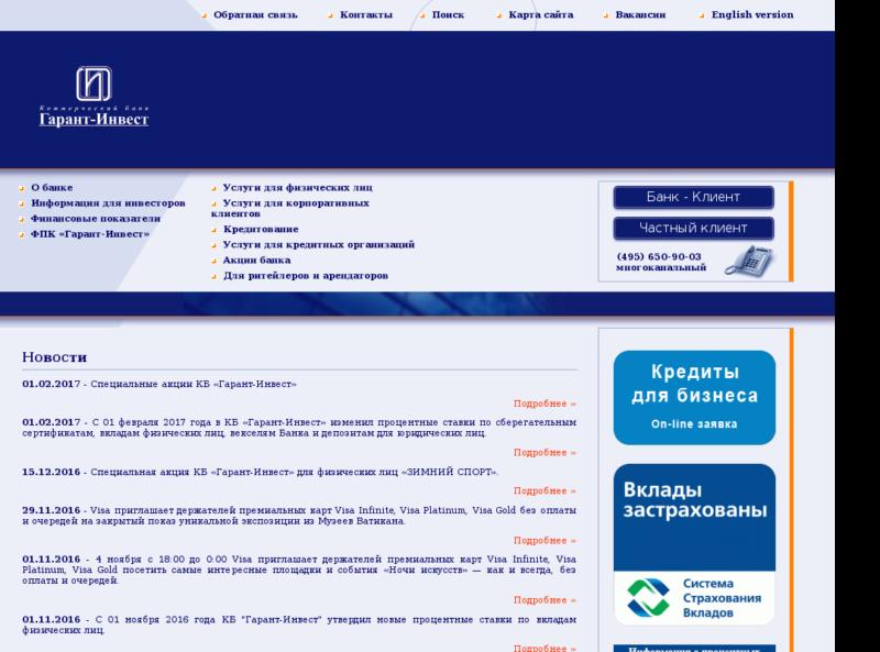 коммерческий банк Гарант-Инвест отзывы сотрудников