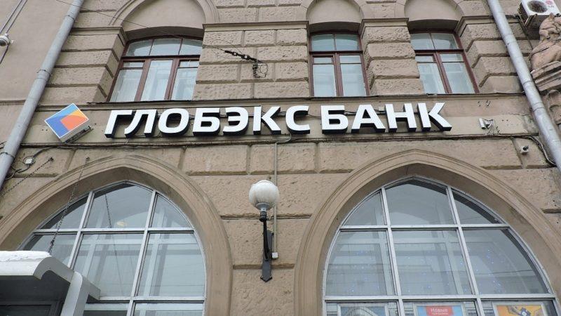 банк Глобэкс вклады физических лиц