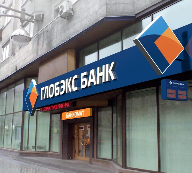 вклады в банке Глобэкс на сегодня