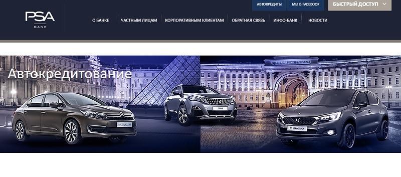 банк ПСА Финанс РУС официальный сайт