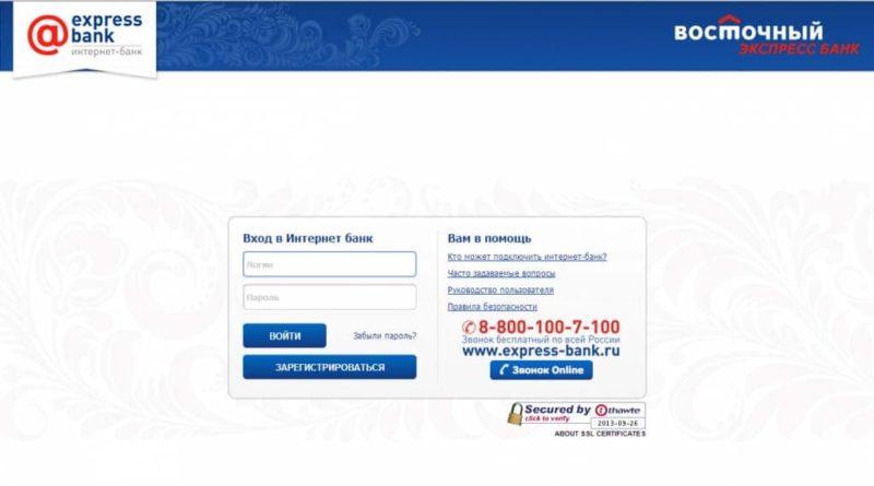 реструктуризация кредита в банке Восточный Экспресс
