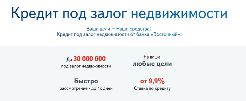 Восточный банк (кредит равный платеж)