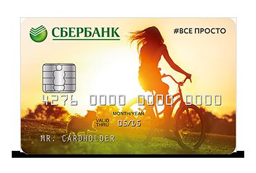 банковская карта для студентов