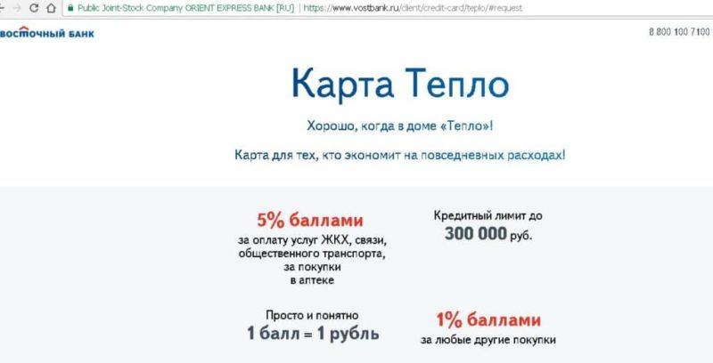 исправление кредитной истории банка Восточный Экспресс