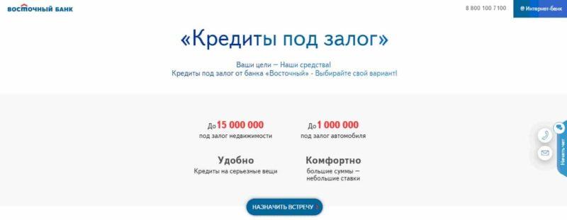 дает ли банк Восточный Экспресс кредит с плохой кредитной историей