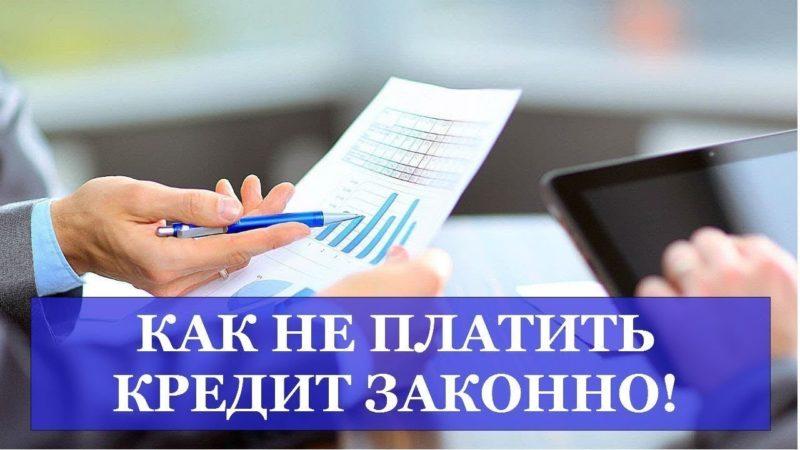Списание долга по кредиту законным способом