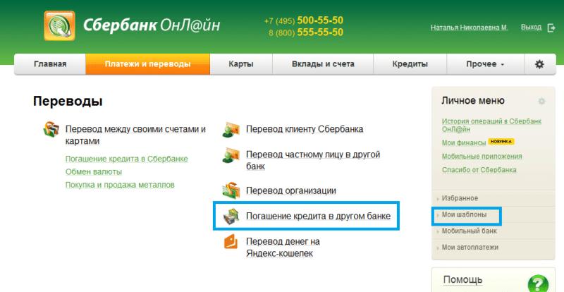 оплата кредита ОТП Банка через интернет с карты Сбербанка