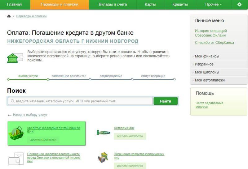 оплата кредита ОТП Банка картой Сбербанка