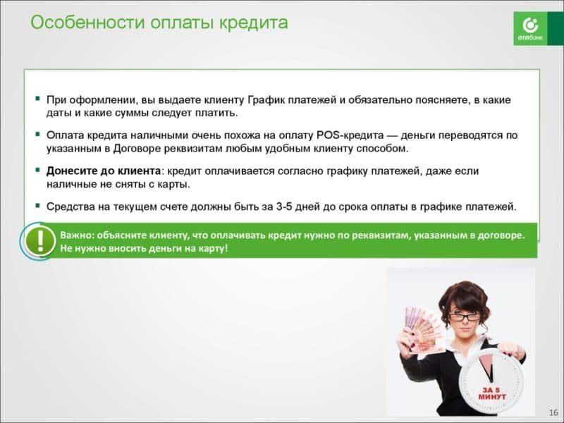 способы оплаты кредита ОТП Банка через интернет
