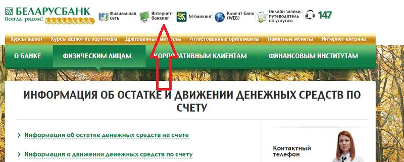 как узнать баланс на карточке Беларусбанка