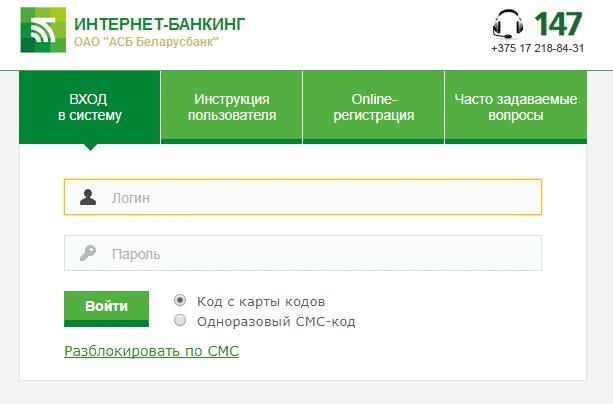 посмотреть баланс на карточке Беларусбанк