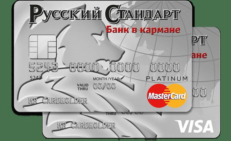 карта Банк в кармане Русский Стандарт условия
