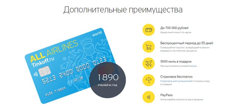 взять кредит 700 тысяч рублей на 10 лет