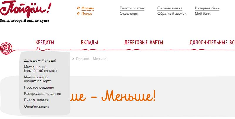 кредит наличными банка Пойдем онлайн заявка