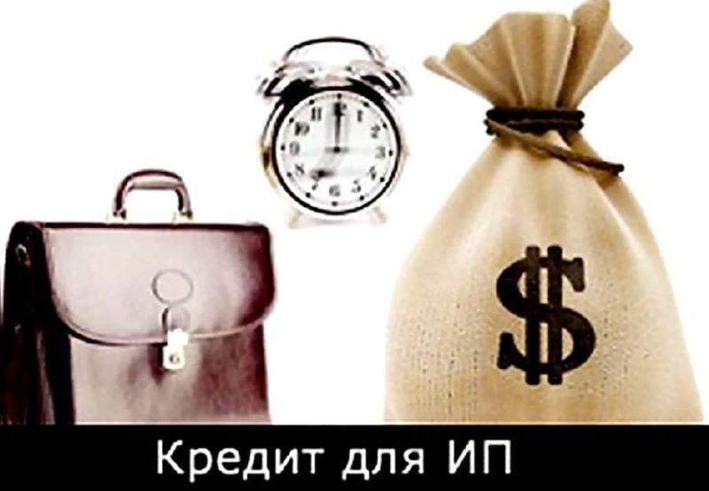 кредит наличными для индивидуальных предпринимателей