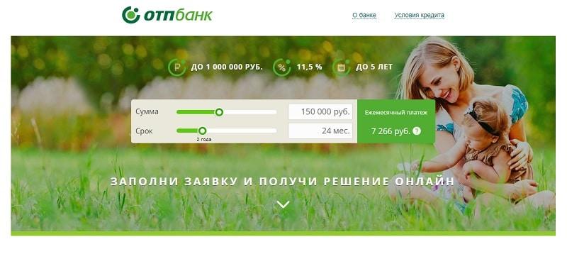 Банк Русский Стандарт кредит наличными как взять?