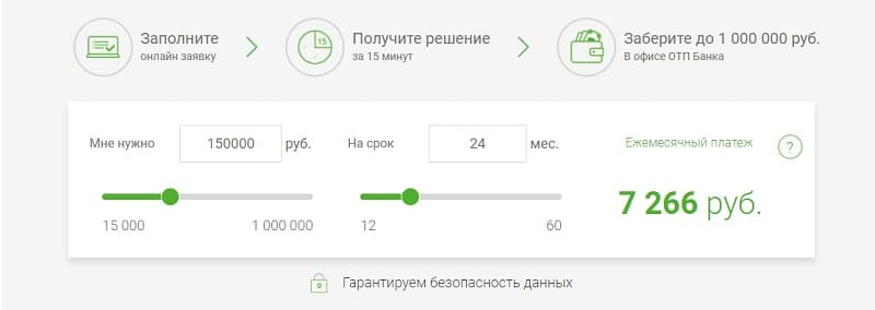 посетить есть промокод от отп банка что он дает (официальный сайт Министерства