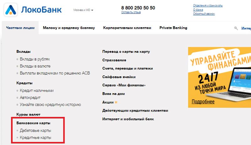 онлайн заявка на кредитную карту Локо-банка