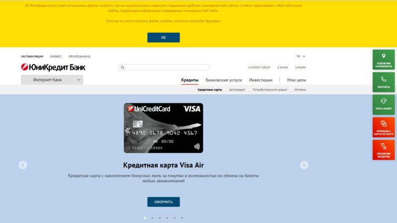 кредитная карта Юникредит банка условия