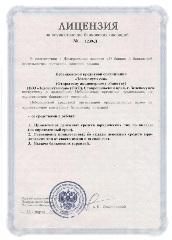 Россельхозбанк условия кредитования юридических лиц