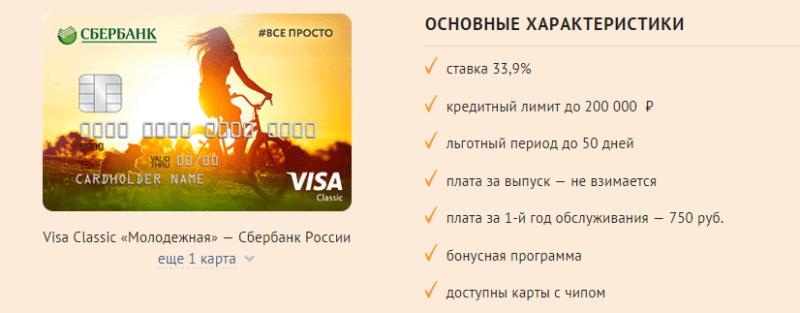 как оформить кредитную карту студенту