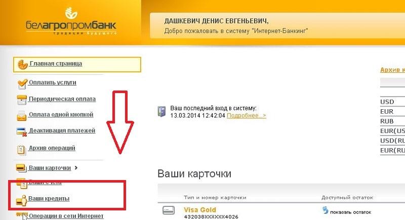 кредиты Белагропромбанка на потребительские нужды