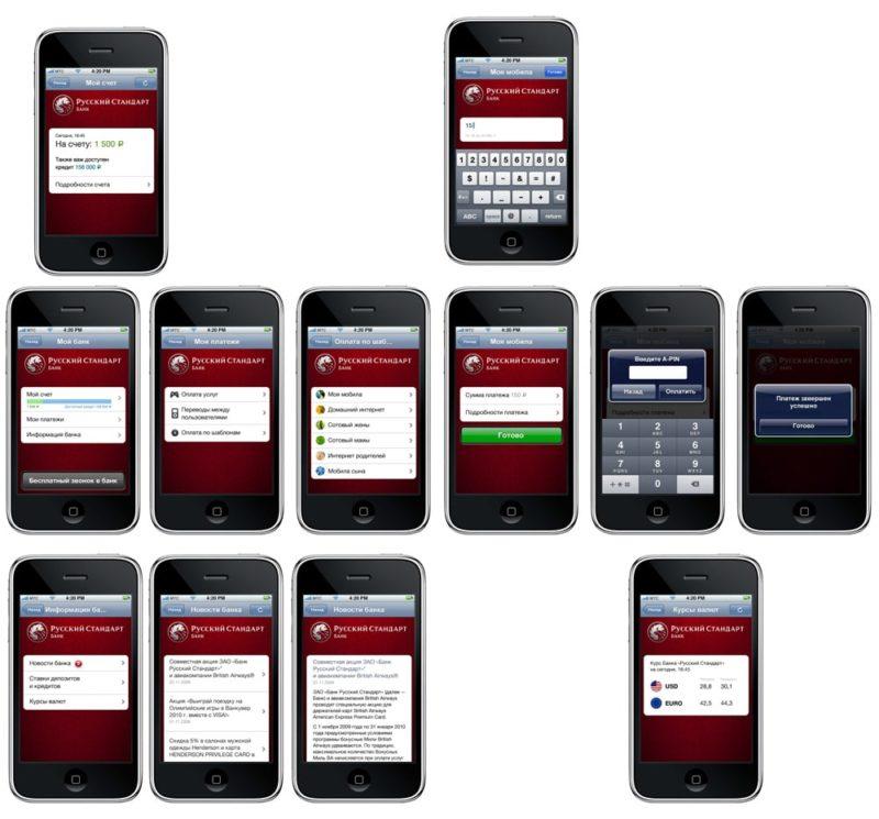 Мобильный банк Русский Стандарт: как пользоваться