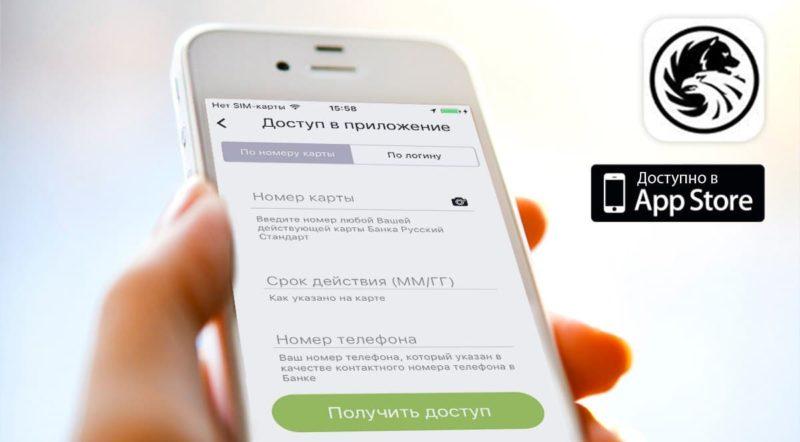 скачать приложение банка Русский Стандарт