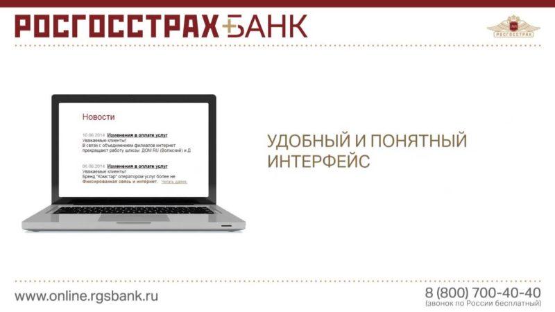 бесплатный телефон горячей линии банка Росгосстрах