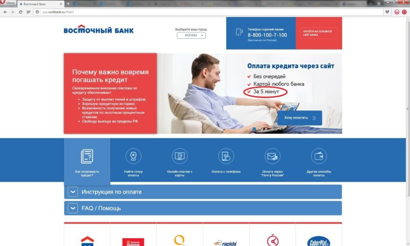 оплатить кредит банка Восточный Экспресс через интернет
