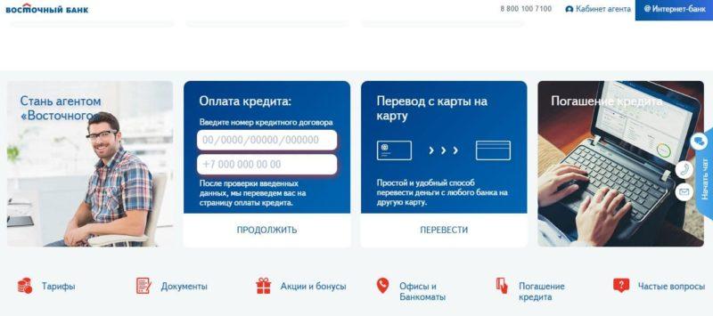 оплата кредита банка Восточный Экспресс по номеру договора онлайн