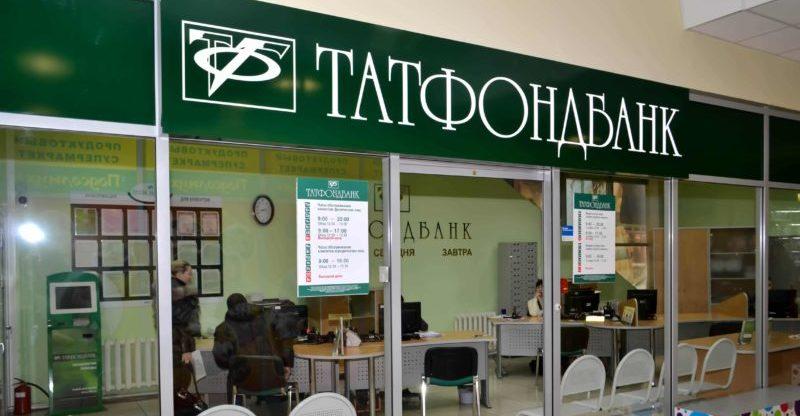 потребительский кредит Татфондбанк