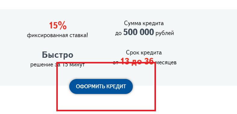 кредит наличными банка Восточный Экспресс