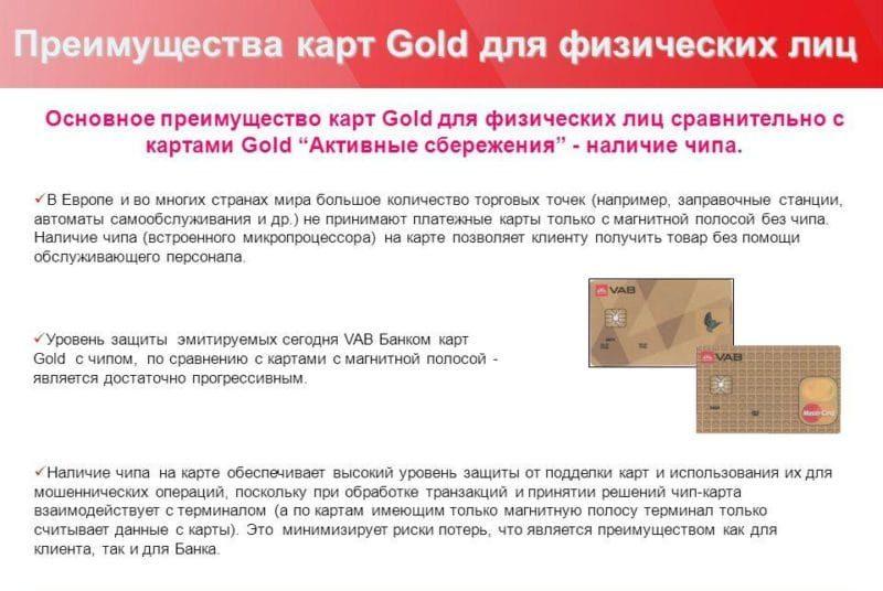 привилегии Mastercard Gold