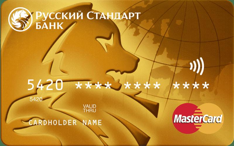 золотая карта Мастеркард