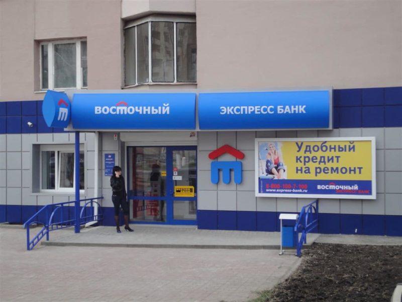 реквизиты банка Восточный Экспресс для оплаты кредита