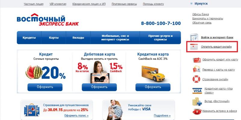 реквизиты банка Восточный Экспресс
