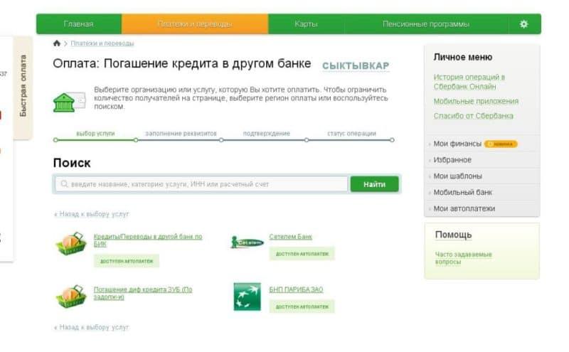 Реквизиты для погашения кредита Русфинанс банка