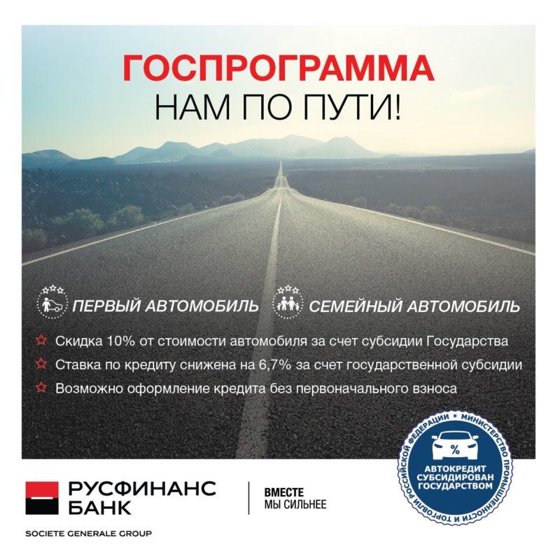 автокредитование Русфинанс Банка
