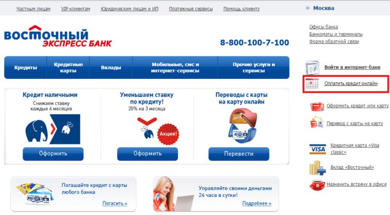 узнать задолженность по кредиту банка Восточный Экспресс