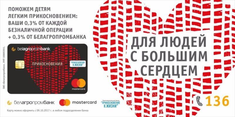 депозиты Белагропромбанка для физических лиц