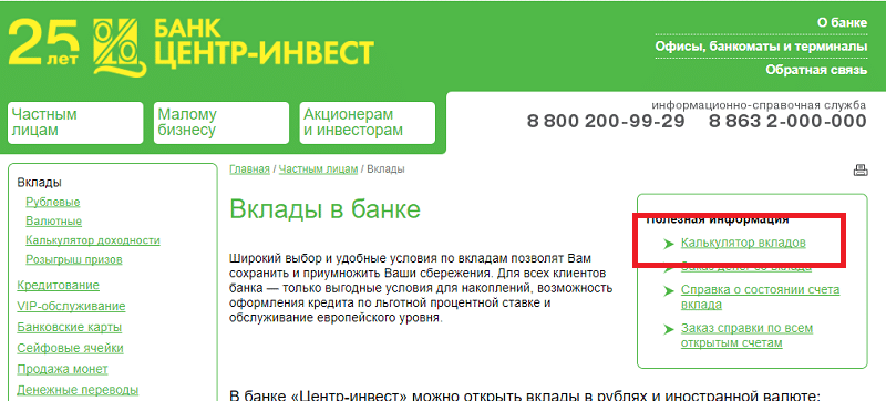 вклады Центр-инвест