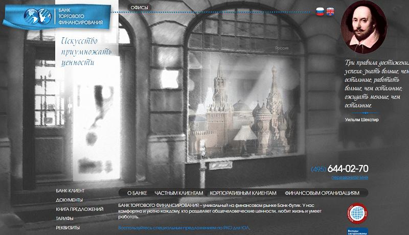 Банк Торгового Финансирования официальный сайт