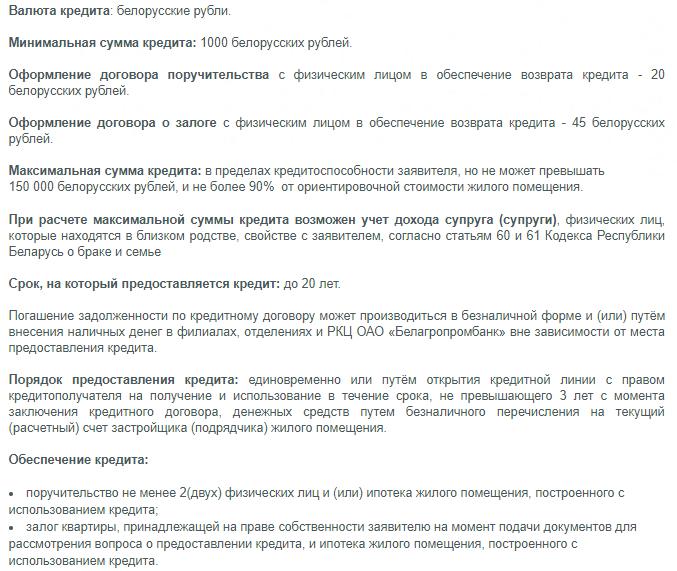 кредит Белагропромбанка на строительство жилья