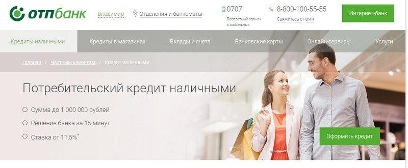 ОТП Банк отзывы клиентов по кредитам
