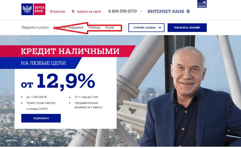 Почта Банк рефинансирование кредитов других банков