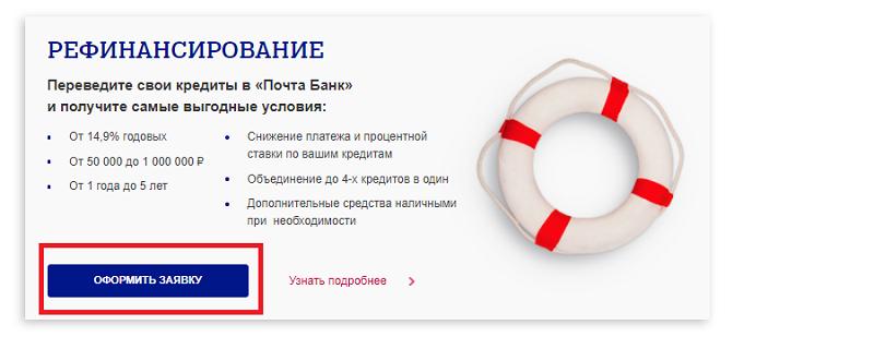 Почта Банк перекредитование