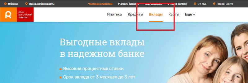 вклады в банке Российский Капитал